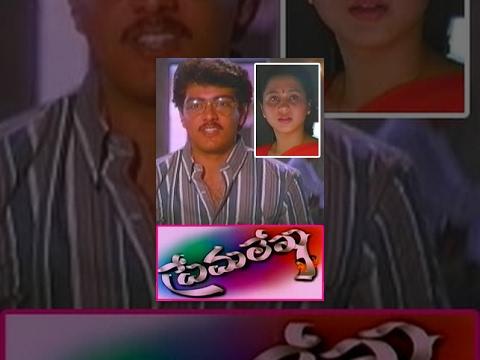 Xxx Mp4 Prema Lekha Full Length Telugu Movie Ajith Devayani 3gp Sex