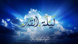 دعاء ليلة القدر | الشيخ صلاح بوخاطر