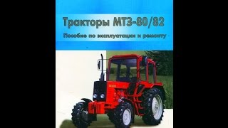 Руководство по ремонту Тракторы МТЗ-80 / 82 Беларусь