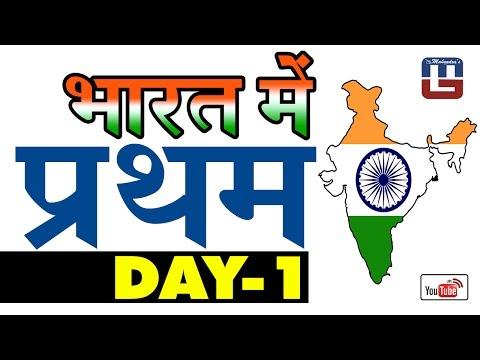 FIRST IN INDIA | STATIC GK | भारत में प्रथम