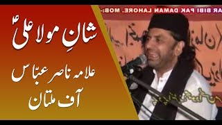 Allama Nasir Abbas Of Multan - Topic - Shan e Mola Ali A.s