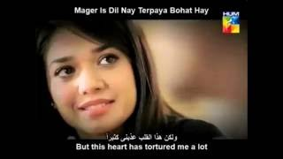 dil e muztar with arabic and eng sub