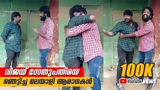 വിജയ് സേതുപതിയെ ഞെട്ടിച്ച മലയാളി ആരാധകൻ  Kerala Fan Surprises Vijay Sethupathi