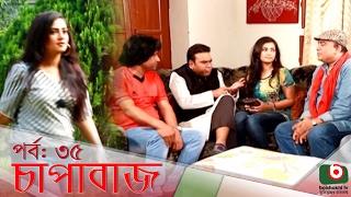 Bangla Comedy Natok  | Chapabaj  EP - 35 | ATM Samsuzzaman, Joy, Eshana, Hasan Jahangir, Any