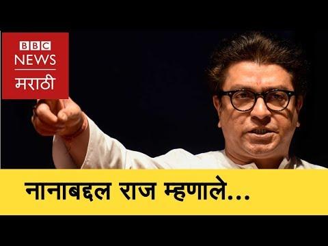 Xxx Mp4 Raj Thackeray On Nana MeToo नाना पाटेकरविषयी राज ठाकरे काय म्हणाले BBC News Marathi 3gp Sex
