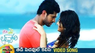 Its My Love Story Movie Songs - Thadi Pedavule Kalisi Song - Aravind Krishna, Nikhita