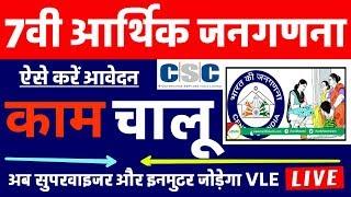 7 वीं आर्थिक जनगणना का काम चालू हो गया CSC में ,ऐसे करे VLE आवेदन,जोड़े Supervisor और Enumerator को