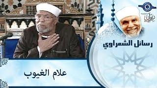 الشيخ الشعراوي | علام الغيوب