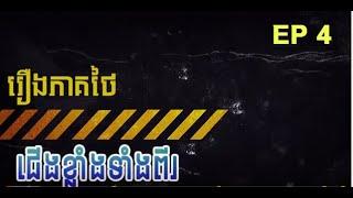 thai movie speak khmer, ជើងខ្លាំងទាំងពីរ, Jerng Klang Tang Pi, Cherng Klang Tang Pi, EP 4