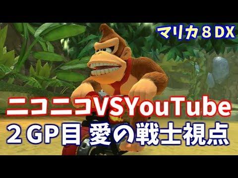 【マリオカート8デラックス】ニコニコ VS YouTube 2GP目 愛の戦士視点