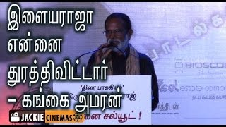 Gangai Amaran says Illayaraja   cheated me many times  | Koditta Idangalai Nirappuga audio function