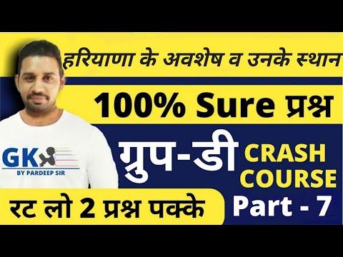 Hssc Group-D Crash Course || हरियाणा के अवशेष व् उनके स्थान ||रट लो 2 प्रश्न पक्के आयेंगे