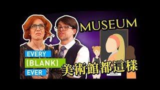 Smosh:《美術館都這樣》【中文字幕】