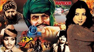 MAFROOR - NEELO, SUDHIR, NANHA & RANGEELA - OFFICIAL PAKISTANI MOVIE
