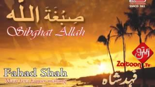 La Illaha Illallah - Hafiz Fahad Shah