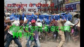 सीकर में तनाव|राजस्थान के सीकर में धारा144 लागू|sikar violence|