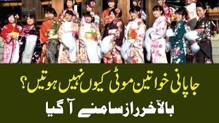 Japani Khawateen Moti Q Nahin Hotin | جاپانی خواتین موٹی کیوں نہیں ہوتیں