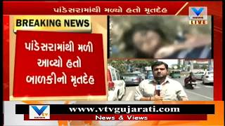 Surat: Police not able to locate any clue family of Dead body of Rape victim girl after 9 days   Vtv