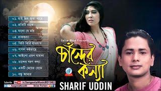 Sharif Uddin - Chander Konna | New Bangla Album 2017 | Sangeeta