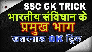 gk tricks   To remember Parts of Indian Constitution in hindi   online school