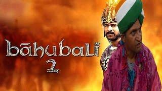 Bahubali 2 in rajasthani
