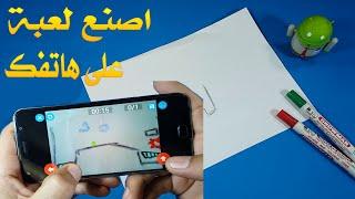 كيف تصنع العاب الاندرويد على هاتفك وجوالات الاندرويد- كيفية عمل لعبة في الهاتف
