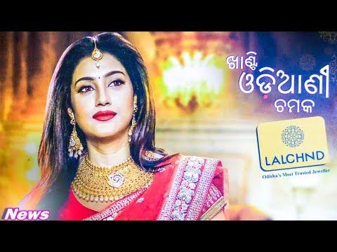 Xxx Mp4 Khanti Odiani Chamaka AD Barsha Priyadarshini News HD Video 3gp Sex