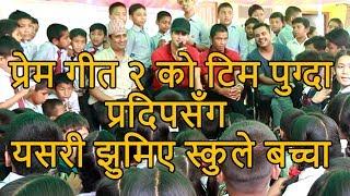 Prem Geet 2 को टिम पुग्दा Pradeep Khadka सँग यसरी झुमिए स्कुले बच्चा, Santosh Sen, Aslesha Thakuri