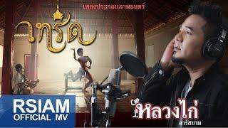 เทริด (เพลงประกอบภาพยนตร์เทริด) : หลวงไก่ อาร์ สยาม [Official MV]