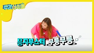 (Weekly Idol EP.271) 'A-PINK'ver. Fast and Furious