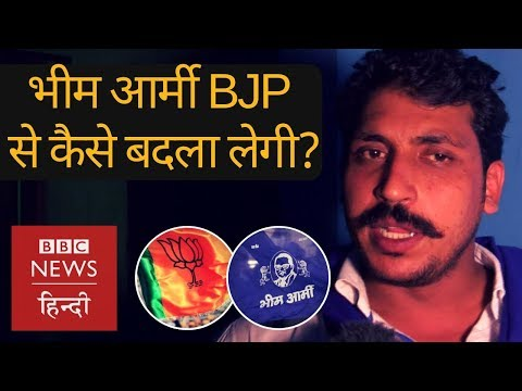 Xxx Mp4 How Bhim Army Chief Chandrashekhar Will Take Revenge From BJP BBC Hindi 3gp Sex