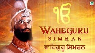 Waheguru Naam Simran | Simran | Mool Mantra Jaap | Waheguru Waheguru