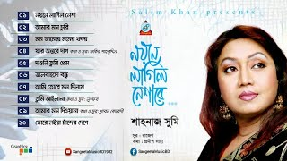 Shahanaz Sumi - Noyone Lagilo Neshare | Full Audio Album