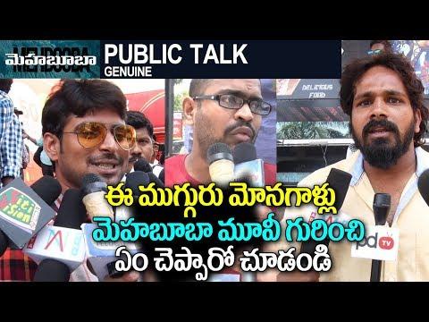 Xxx Mp4 Mehbuba Movie Public Talk L Public Responce Puri Aksash Neha Setty Puri Jagannadh Filmy News 3gp Sex