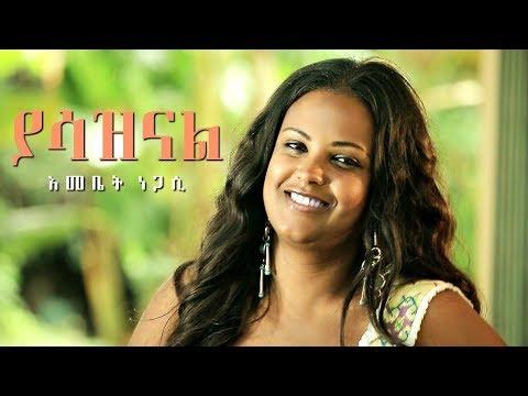 Emebet Negasi - Yasazinal   ያሳዝናል - New Ethiopian Music 2017 (Official Video)