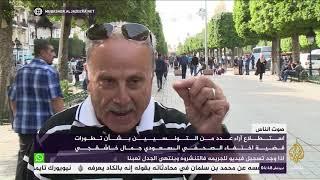 استطلاع آراء عدد من التونسيين بشأن تطورات قضية خاشقجي