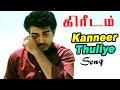 Kireedam Songs   Tamil Movie Video Songs   Kanneer Thuliye Video Song   Ajith Emotional song   Ajith