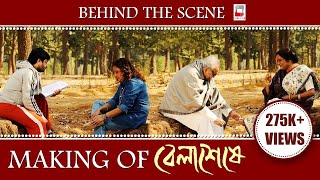 MAKING OF BELASESHE | BENGALI FILM 2015