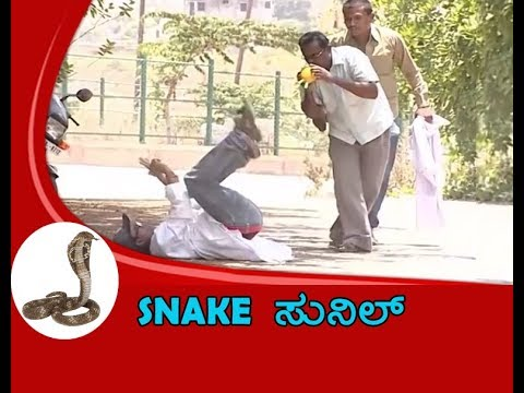 Be Careful With Snake Sunil
