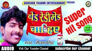 Bed Readymade Chahiye  || बेड रेडीमेड चाहिए || Singer Rounak Singh Actor Vivek Mandal & Chandani