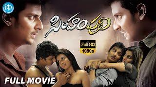 Simham Puli Full Movie   Jeeva, Divya Spandana, Honey Rose   Sai Ramani   Mani Sharma