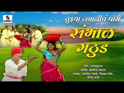Xxx Mp4 Tujhya Jawanicha Sambhal Gathuda Marathi Lokgeet Video Song Sumeet Music 3gp Sex