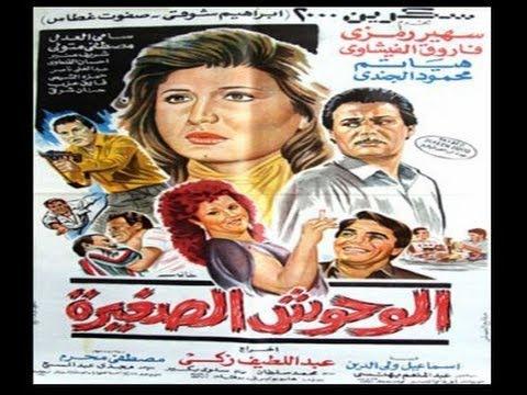 فيلم الوحوش الصغيرة 1989
