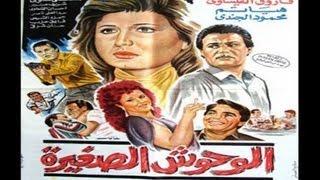 فيلم الوحوش الصغيرة - 1989