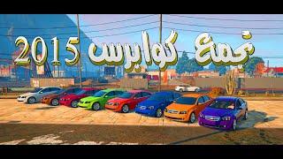 #مسيرة_كوابرس ss + كول + تطويف +هجوله  + كيف تفلها مع اخوياك + الوصف 1437 | GTA V New cars Arabic