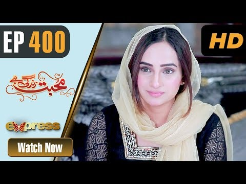 Xxx Mp4 Pakistani Drama Mohabbat Zindagi Hai Episode 400 Express TV Dramas Javeria Saud 3gp Sex