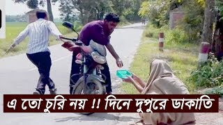 চোরদের চুরি করার নতুন কৌশল । Bangla Funny Video । FUNbd TV