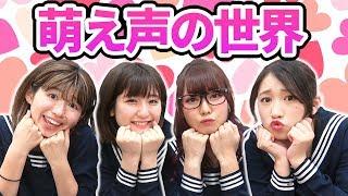 【対決】笑ってはいけない!女子4人で萌え声選手権やってみた