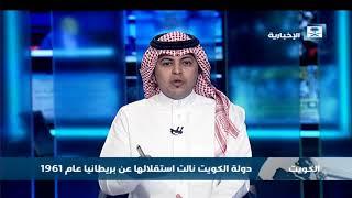 الرويس: العلاقة السعودية الكويتية علاقة قديمة ونمذج يحتذى به خارج دول الخليج للعلاقات المتميزة