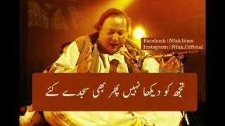 nusrat fateh ali khan short.. lines.....ek no....